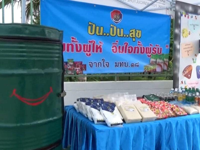 สระบุรี-มทบ.18 ทำเก๋ใช้ถังน้ำมันทำตู้ปันสุข (ปัน ปัน สุข) เพื่อแบ่งมอบความสุขให้กับพี่น้องประชาชนที่ได้ผลกระทบจากโควิด19
