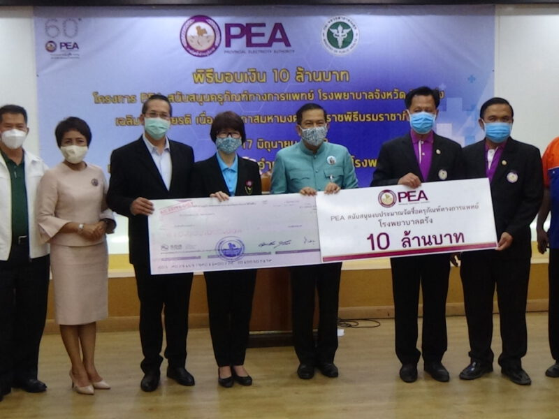 ตรัง  การไฟฟ้าส่วนภูมิภาค ส่งมอบเงินจำนวน 10 ล้านบาท ให้กับโรงพยาบาลศูนย์ตรัง ในโครงการ PEA สนับสนุนครุภัณฑ์ทางการแพทย์ โรงพยาบาลจังหวัด 77 แห่ง