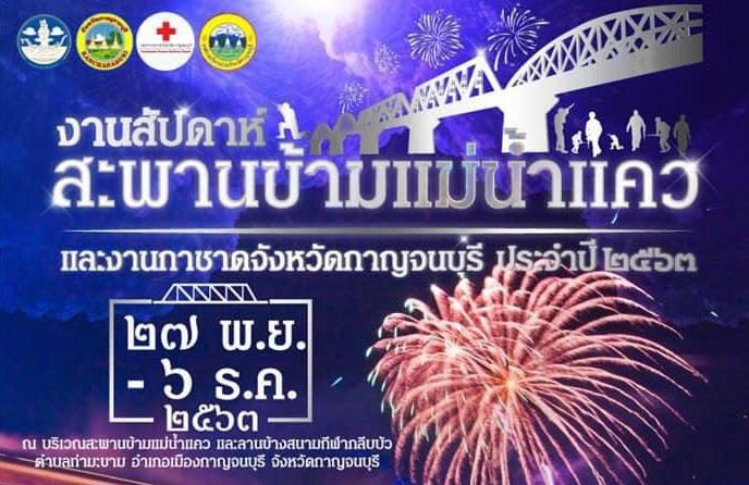 กาญจนบุรี  เชิญชวนเที่ยวงานสัปดาห์สะพานข้ามแม่น้ำแควและงานกาชาดจังหวัดกาญจนบุรี ประจำปี 2563