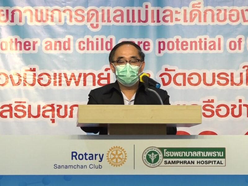 นครปฐม  โรงพยาบาลสามพรานจัดโครงการส่งเสริมพัฒนาการเด็กปฐมวัยอำเภอสามพราน