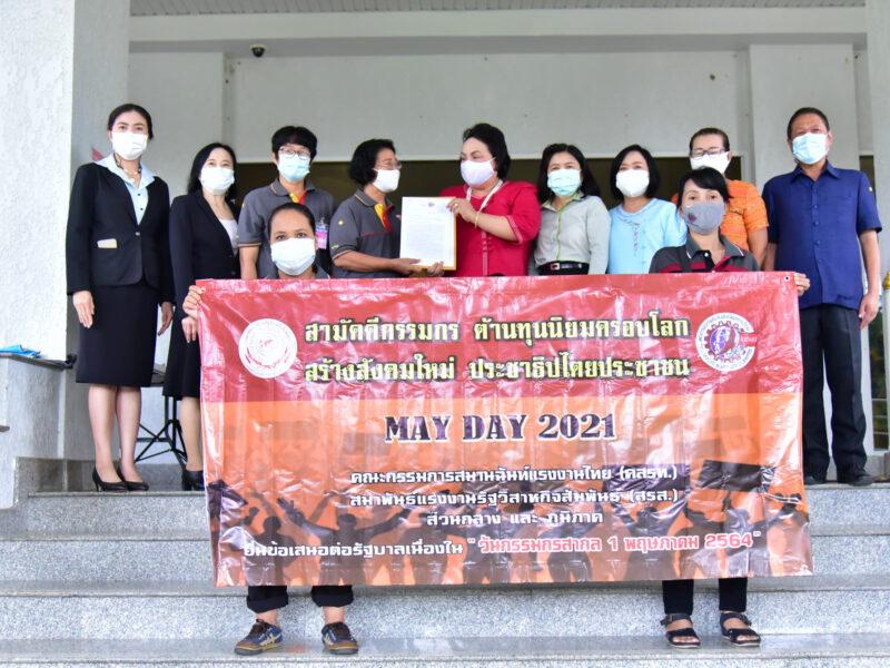 นครปฐม รับข้อเสนอเนื่องในวันกรรมกรสากลจากคณะกรรมการสมานฉันท์แรงงานไทยจังหวัดนครปฐม