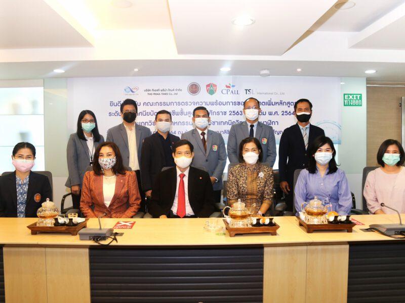 นนทบุรี สำนักงานคณะกรรมการการอาชีวศึกษาตรวจความพร้อมหลักสูตรใหม่เทคนิควิทยาการนาฬิกา