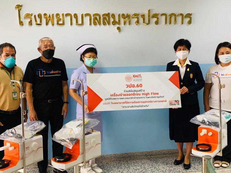 สมุทรปราการ  นศ. (วปอ.) รุ่นที่ 60 บริจาคเครื่องจ่ายออกซิเจนให้โรงพยาบาล