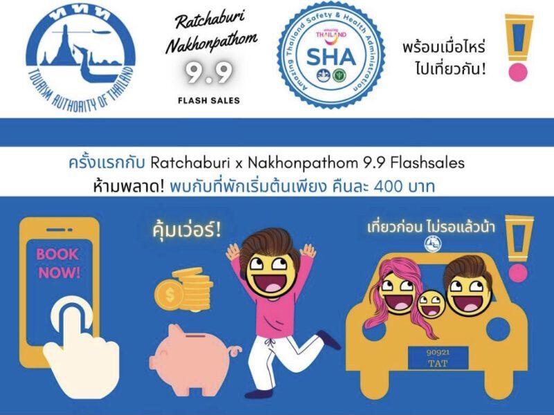 """ททท.ราชบุรี จับมือที่พักมาตรฐาน SHA ส่งเสริมการขายร้อนแรง """"ราชบุรี & นครปฐม 9.9 Flash Sales"""""""