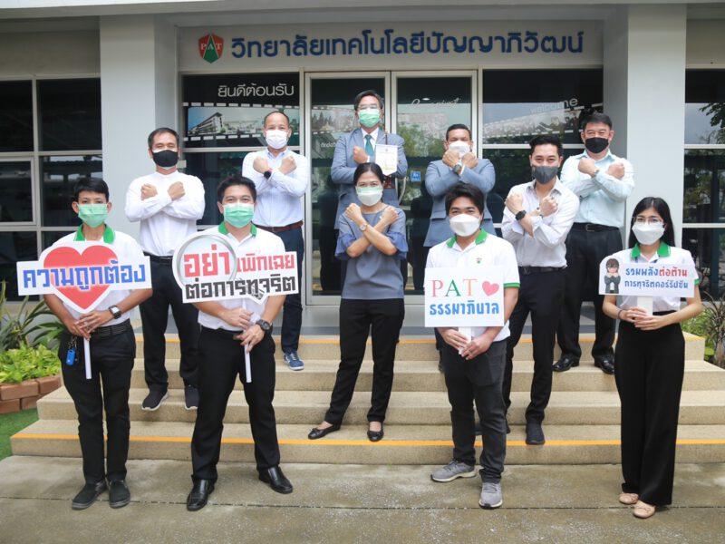 นนทบุรี วิทยาลัยเทคโนโลยีปัญญาภิวัฒน์ร่วมกิจกรรมวันต่อต้านคอร์รัปชั่น