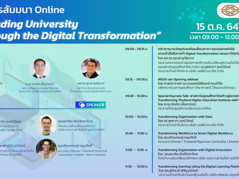 มทร.รัตนโกสินทร์เข้าร่วมโครงการสัมมนา Leading University Through the Digital Transformation